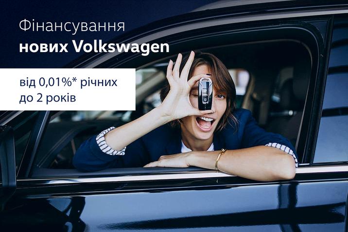 Фінансування нових Volkswagen від 0,01%* до 2 років