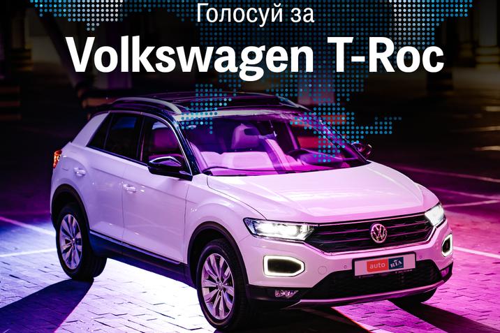 Volkswagen T-Roc - Авто Лідер 2020