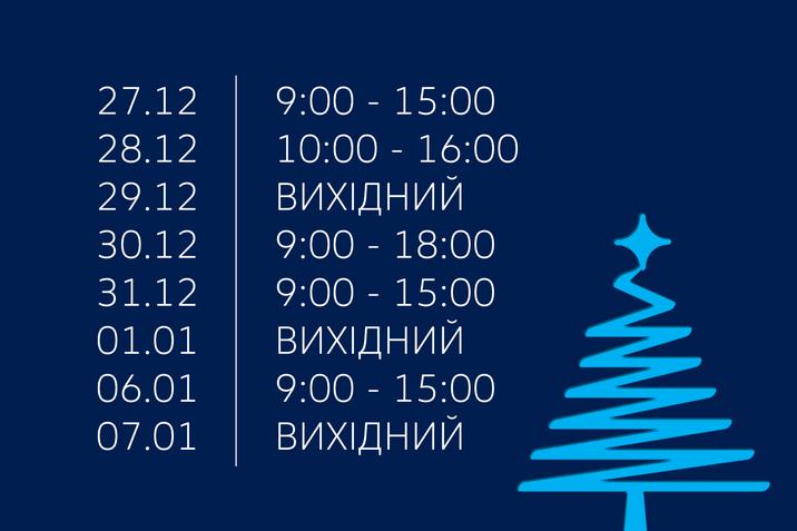 Графік роботи в Новорічні свята