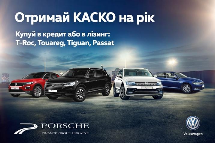КАСКО на рік для автомобілів Volkswagen