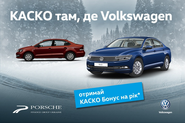 КАСКО бонус для Polo Sedan та Passat