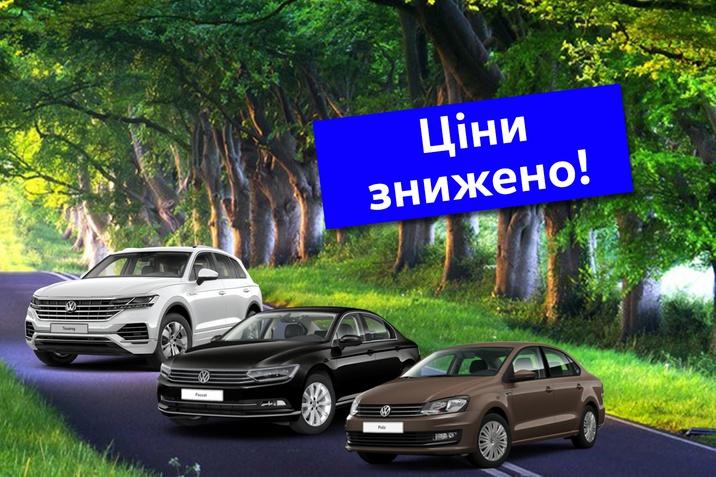 Легкові автомобілі Volkswagen з вигодою