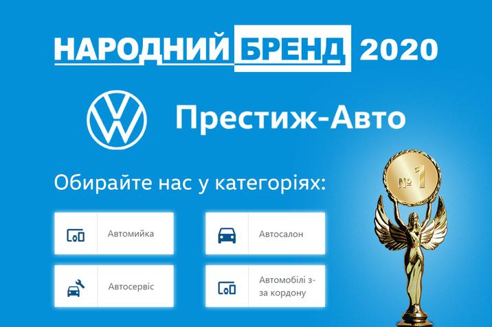 Народний бренд 2020 - Престиж-Авто