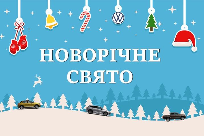 """Новорічне свято в автосалоні """"Престиж-Авто"""""""