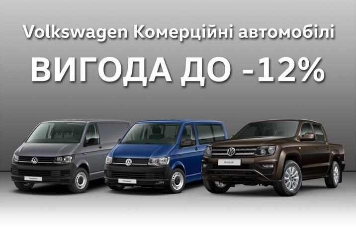 Вигода на Volkswagen Комерційні автомобілі