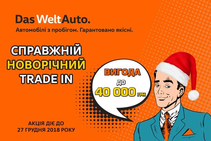 Обмінний Бонус Das WeltAuto - Новорічний