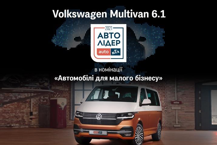 Оновлений Multivan отримав нагороду від AUTO.RIA