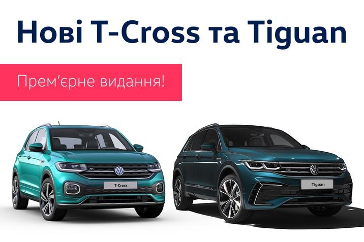 Нові T-Cross та Tiguan - прем'єрне видання