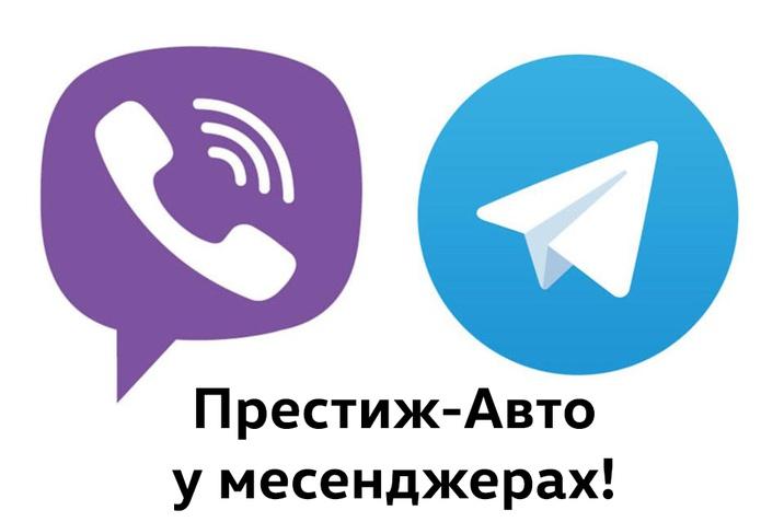 Престиж-Авто у Viber та Telegram