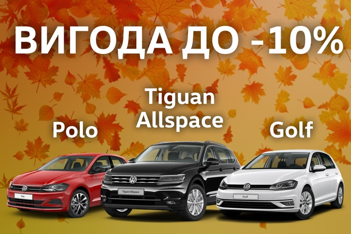 Цінопад Volkswagen