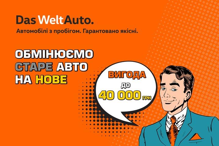 Обмінний бонус Das WeltAuto
