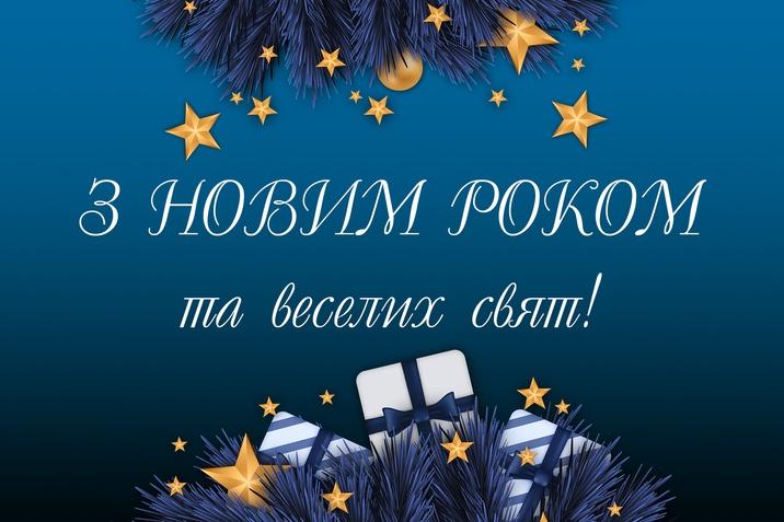 З наступаючим Новим роком та веселих свят!