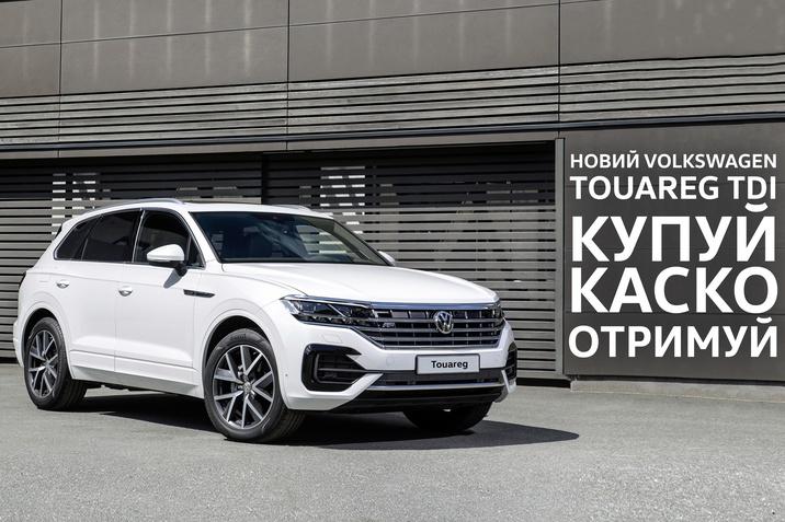 Новий Volkswagen Touareg + КАСКО
