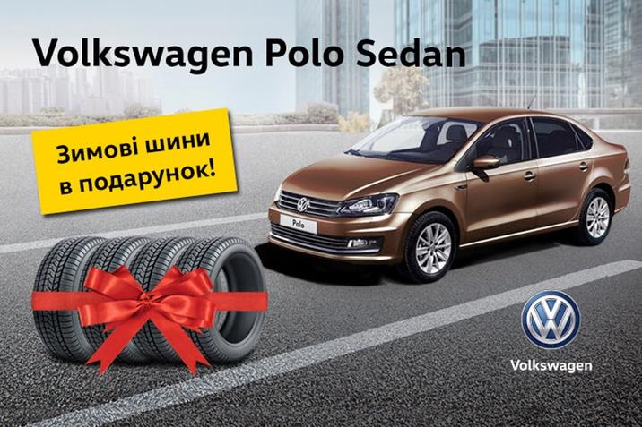 Polo Sedan + зимові шини в подарунок